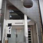 JR姫路駅近く、二階町商店街にある3階店舗・事務所物件。