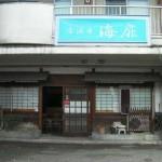 飲食店可能!広畑区の居抜き1階店舗物件。