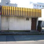 山電 飾磨駅より徒歩7分、こじんまりとした店舗・事務所物件。
